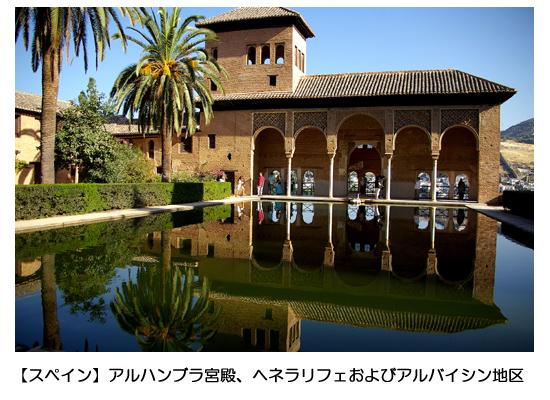 アルハンブラ宮殿の画像 p1_17